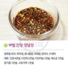 ☆ 요리책이 필요없는 14가지 ... K Food, Food Menu, Recipes With Soy Sauce, Asian Recipes, Healthy Recipes, Healthy Food, Vegan Meal Prep, Food Festival, Light Recipes