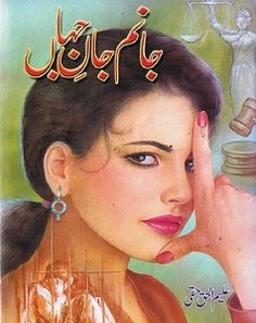 The book Janam Jane Jahan Novel is a social and romantic story. Aleem Ul Haq Haqi is the author of the book. He is a top story writer and novelist of Urdu. Online Pc Games, Urdu Stories, Education World, Story Writer, English Book, Urdu Novels, Poetry Books, Stories For Kids, Free Books