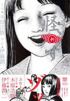 怪、刺す ISBN-10: 4091225608 ISBN-13: 978-4091225603 100Pほどの薄さと伊藤先生の作品は挿絵と漫画1話分という内容で、伊藤潤二ファンを多少なりともがっかりさせた一作。ただ表紙の笑顔はとても素敵。