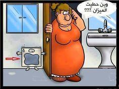 أجمل النكت المضحكة | NokatModhika.Com: صور مضحكة