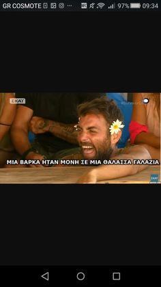 Πεθαίνω!!! Funny Memes, Jokes, Greek Quotes, Funny Photos, Greece, Lol, Music, Fanny Pics, Greece Country