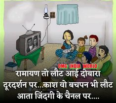 Hindi Quotes, Love Quotes, Childhood, Family Guy, Guys, India, Fictional Characters, Infancy, Rajasthan India