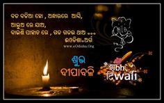 Bada Badia Daka on Dipabali wallpaper - Odia bada badia daka wallpaper - Odia festival wallpaper -2014 | eOdisha.OrgeOdisha.Org