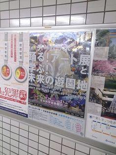 日本科学未来館  駅ポスター  ホログラム2  やはり年末年始は贅沢だ。