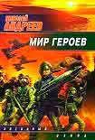 Мир героев. Начните читать книги Андреев Николай в электронной онлайн библиотеке booksonline.com.ua. Читайте любимые книги с мобильного или ПК бесплатно и без регистрации.