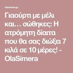 Γιαούρτι με μέλι και… σώθηκες: Η ατρόμητη δίαιτα που θα σας διώξει 7 κιλά σε 10 μέρες! - OlaSimera