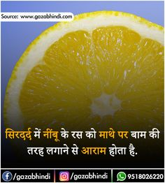 Good Health Tips, Health And Fitness Articles, Natural Health Tips, Health And Wellness, Health Care, Home Health Remedies, Natural Health Remedies, Interesting Facts In Hindi, General Knowledge Facts