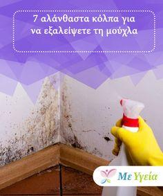 7 αλάνθαστα κόλπα για να εξαλείψετε τη μούχλα Η μούχλα στο σπίτι είναι ένα πρόβλημα που μπορεί να οφείλεται στα υλικά #κατασκευής του, στην επίδραση του #κλίματος και στην έλλειψη σωστού αερισμού. Η μούχλα είναι #ενοχλητική και θέτει κινδύνους για την υγεία σας, καθώς μπορεί να δημιουργήσει τις ιδανικές συνθήκες για την εμφάνιση ακάρεων, σκόνης και δυσάρεστων οσμών. Ως αποτέλεσμα δημιουργούνται άσχημοι λεκέδες. #ΥγιεινέςΣυνήθειες Home Hacks, Holidays And Events, Clean House, Good To Know, Cleaning Hacks, Helpful Hints, Diy And Crafts, Recycling, Clever