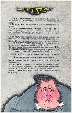 """Михаил Майофис, Николай Васильевич Гоголь """"Женитьба""""."""