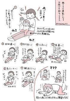 Moon Decor, Raising Kids, Baby Care, Baby Kids, Parenting, Activities, Manga, Toys, Children