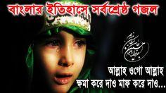 Allah Ogo Allah Khoma Kore Dao Maff Kore Dao || আল্লাহ ওগো আল্লাহ ক্ষমা ...