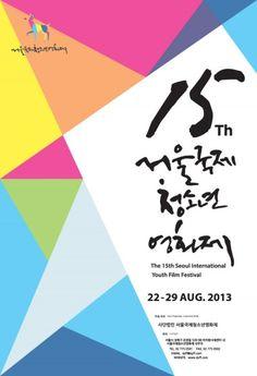 제15회 서울국제청소년영화제 포스터