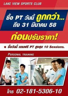 เลควิวสปอร์ตคลับชวนสมาชิกซื้อ  Personal Trainer (PT) วันนี้ ถูกกว่า 31 มี.ค.นี้เท่านั้น  ซื้อ PT วันนี้ราคาถูกกว่า พิเศษสุด ซื้อวันนี้ แถมฟรี PT สูงสุด 10 Session (เงื่อนไขเป็นไปตามที่บริษัทกำหนด) ตั้งแต่วันนี้ถึง 31มี.ค.58 ที่เลควิวสปอร์ตคลับเลียบถนนวงแหวน-กาญจนาภิเษก (บางนาตราดก.ม.8) สอบถามรายละเอียดเพิ่มเติม02-1815306-10