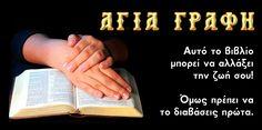 ~ΑΝΘΟΛΟΓΙΟ~ Χριστιανικών Μηνυμάτων!: Η ΑΓΙΑ ΓΡΑΦΗ on-line Good Morning, Cards Against Humanity, Faith, Image, Buen Dia, Bonjour, Bom Dia, Loyalty, Believe