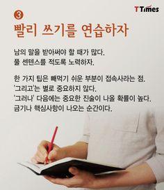메모에 대한 6가지 나의 기술 : 네이버 포스트 Read Later, Business Motivation, Idioms, Body Language, Study Tips, Good To Know, Cool Words, Sentences, Cheer Up
