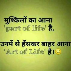 Thoughts In Hindi Motivational Hindi Thoughts Images Wallpapers