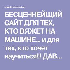 БЕСЦЕННЕЙЩИЙ САЙТ ДЛЯ ТЕХ, КТО ВЯЖЕТ НА МАШИНЕ... и для тех, кто хочет научиться!!! ДАВНО ЭТО ИСКАЛА.... Обсуждение на LiveInternet - Российский Сервис Онлайн-Дневников