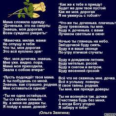Одноклассники L Love You, Poem Quotes, Album, Motivation, Words, Friendship, Amor, Thoughts, Honesty