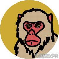 かっこいい猿  - Google 検索