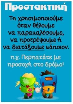 Eglisis Learn Greek, Greek Language, Special Needs Kids, Kids Corner, School Hacks, Home Schooling, Lessons For Kids, Elementary Education, Educational Activities