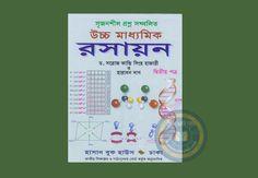 Azhar Chemistry Practical Note Book 9th & 10th Urdu/Medium