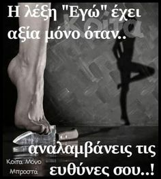 Greek Quotes, Picture Video, Real Life, Inspirational Quotes, Calm, Wisdom, Messages, Thoughts, Nice