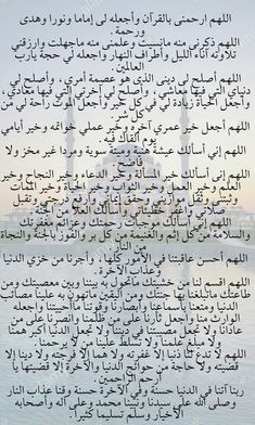 Duaa Islam, Islam Hadith, Islam Quran, Islamic Phrases, Islamic Qoutes, Arabic Quotes, Coran Islam, Islam Facts, Romantic Love Quotes
