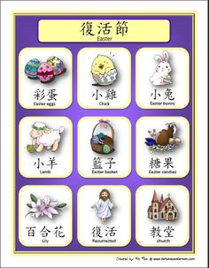 Easter| Learning Chinese| Easter Vocabulary| Chinese poster| http://fortunecookiemom.com/theme/easter-pack/