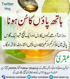 Numbness in hands and foot Abby Home Health Remedies, Natural Health Remedies, Herbal Remedies, Beauty Tips For Skin, Health And Beauty Tips, Health Advice, Cooking Recipes In Urdu, Natural Health Tips, Kitchens