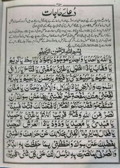 What are the significance of Reciting the Holy Quran? how to read a book pdf, bouquet of roses, pronunciation and quranmualim. Islam Beliefs, Duaa Islam, Islam Hadith, Islamic Teachings, Islamic Dua, Allah Islam, Islam Quran, Islam Religion, Quran Quotes Inspirational