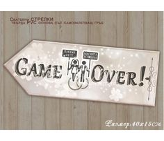"""Стрелка """"Game Over"""" :: Сватбени Табели #А01-4"""