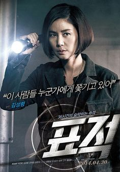 김성령,표적,The target #korea #movie
