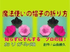 ハロウィン折り紙の折り方魔法使いの帽子の作り方 創作Origami Halloween hat - YouTube