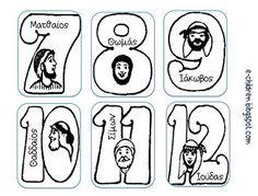 Η ΣΕΙΡΑ ΜΕ ΤΗΝ ΟΠΟΙΑ ΑΚΟΛΟΥΘΗΣΑΝ ΟΙ ΜΑΘΗΤΕΣ ΤΟΝ ΙΗΣΟΥ