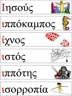 Learn Greek, Greek Language, Greek Alphabet, Special Needs, Toddler Activities, Diy For Kids, Parenting, Paper Crafts, Letters