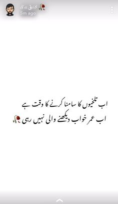 Soul Poetry, Poetry Feelings, My Poetry, Deep Poetry, Urdu Poetry Romantic, Love Poetry Urdu, Ghalib Poetry, Love Sms, Iqbal Poetry