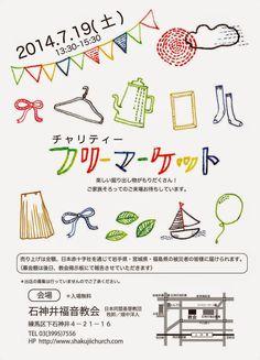 MarikoKondo Illustration&Blog: フリマ〜!