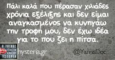 Greek Quotes, Free Therapy, Wisdom, Messages, Humor, Funny, Humour, Funny Photos
