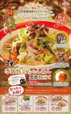 http://www.g-networks.jp/n_chanmen/season_menu/
