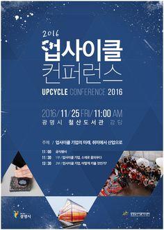디자인DB > 공모·전시·행사 > 행사 < [환경] [광명업사이클아트센터]2016 업사이클 컨퍼런스