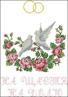 Рушник с голубями и розами