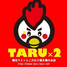 姫路にある樽生ワインとこだわり焼き鳥のお店 TARUTARU(タルタル)のロゴデザイン。
