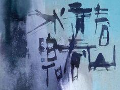 春山青 春水碧 禅語 禅書 書道作品 zen zenwords calligraphy