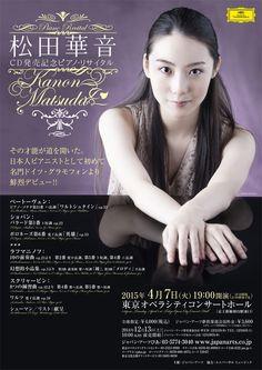 音楽事務所 ジャパン・アーツ - 公演情報 | 松田華音 CD発売記念ピアノ・リサイタル - Japan Arts