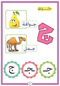 Arabic Arabic Alphabet Letters, Arabic Alphabet For Kids, Alphabet Crafts, Alphabet Worksheets, Preschool Worksheets, Alphabet Arabe, Learn Arabic Online, Arabic Lessons, Arabic Language