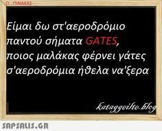 αστειες εικονες με ατακες Greeks, Funny Photos, Jokes, Cards Against Humanity, Smile, Humor, My Love, Fanny Pics, Husky Jokes