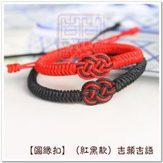 Chinese knot bracelet black and red [Circle of Love] 04