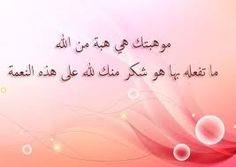 بطاقات تحفيزية للطالبات بحث Google Calligraphy Arabic Calligraphy