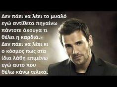Best Songs, Lyrics, Sayings, Music, Face, Den, Singers, Greek, Youtube