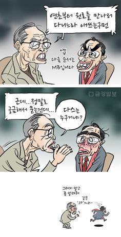 [금강만평] 홍준표 만난 김종필 ... 무슨 이야기 나눴을까?금강일보